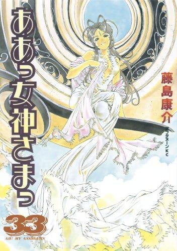 ああっ女神さまっ(33) (アフタヌーンコミックス)