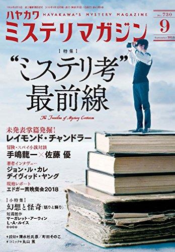 ミステリマガジン 2018年 09 月号 [雑誌]