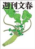週刊文春 3月8日号[雑誌]
