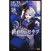 終わりのセラフ 18 (ジャンプコミックス)