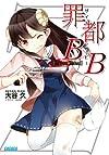 罪都B×B (ガガガ文庫)