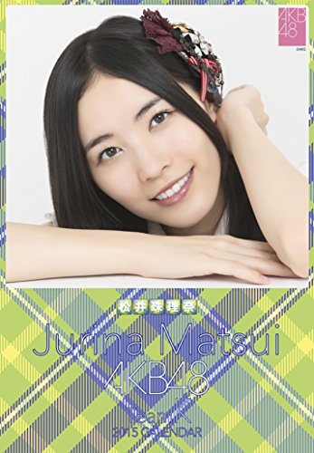 クリアファイル付 (卓上)AKB48 松井珠理奈 カレンダー 2015年 -