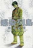 感染列島 / 柿崎 正澄 のシリーズ情報を見る