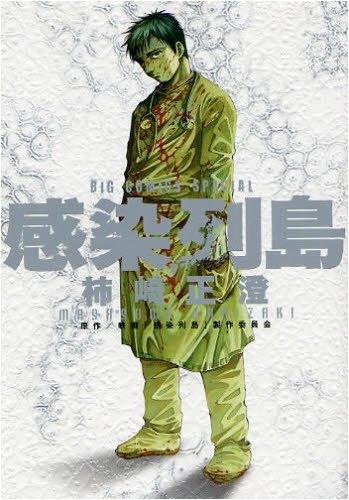 感染列島 (ビッグコミックススペシャル)