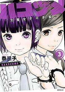 ハコヅメ~交番女子の逆襲~ 3巻 表紙画像