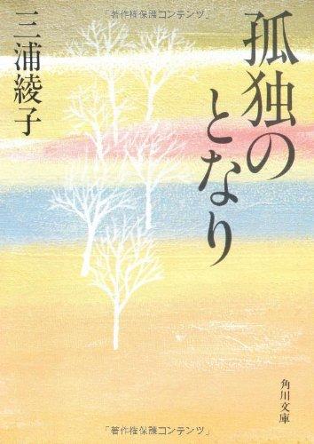 孤独のとなり (角川文庫 (5537))の詳細を見る