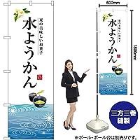 のぼり旗 水ようかん SNB-2966 (受注生産)
