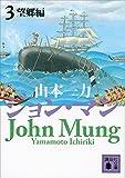 ジョン・マン 3 望郷編 (講談社文庫)