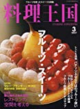 料理王国 2007年 03月号 [雑誌] 画像