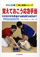 覚えておこう応急手当 蘇生ガイドライン2015対応 (ビジュアル版 新 体と健康シリーズ)