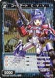 コードアート C・V・Y(コンボイ)(パラレル) ウィクロス ブースター第3弾 スプレッドセレクター(WX-03)/シングルカード