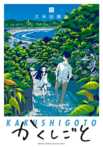 かくしごと(11) (月刊少年マガジンコミックス)