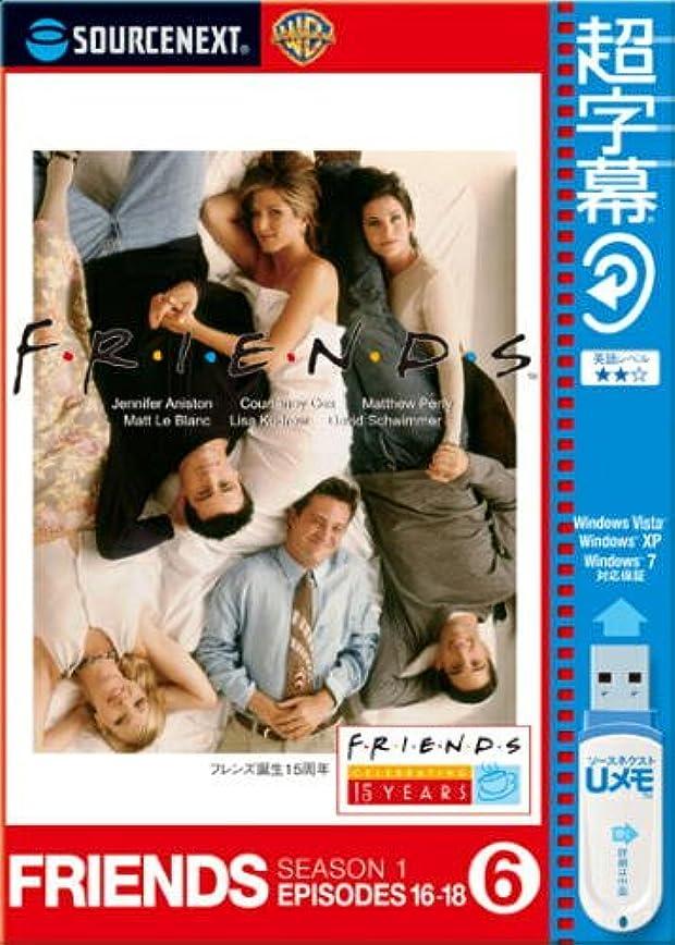 好奇心豊富矛盾超字幕/FRIENDS SEASON 1 EPISODES 16-18