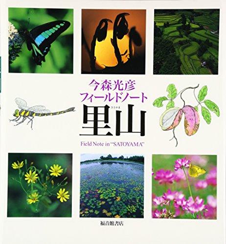 今森光彦フィールドノート 里山 (福音館の科学シリーズ)