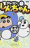 ジュニア版クレヨンしんちゃん(22) (アクションコミックス(月刊アクション))