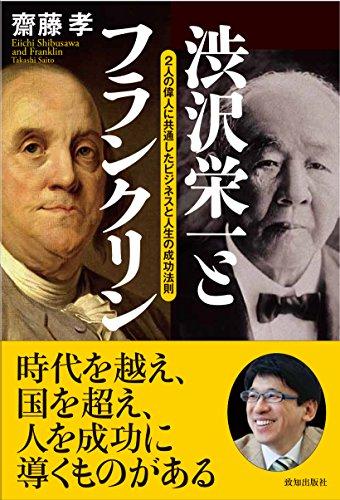 渋沢栄一とフランクリン (二人の偉人に学ぶビジネスと人生の成功法則)