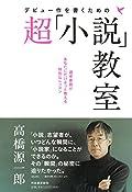 高橋源一郎『デビュー作を書くための超「小説」教室』の表紙画像