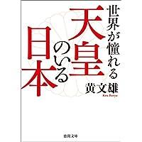 世界が憧れる天皇のいる日本 (徳間文庫)