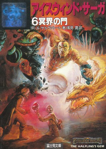 アイスウィンド・サーガ〈6〉冥界(タルテルス)の門 (富士見文庫―富士見ドラゴンノベルズ)