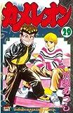 カメレオン(29) (講談社コミックス (2266巻))