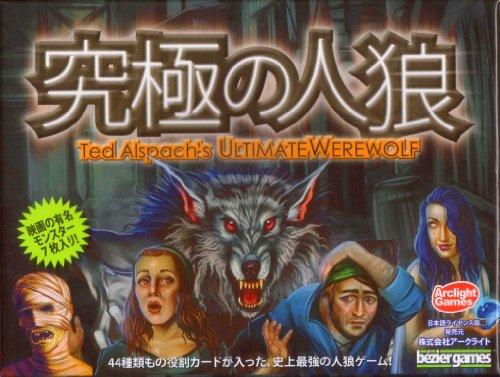 究極の人狼 (Ultimate Werewolf) 完全日本版 カードゲーム