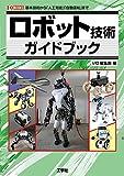 ロボット技術ガイドブック (I・O BOOKS)