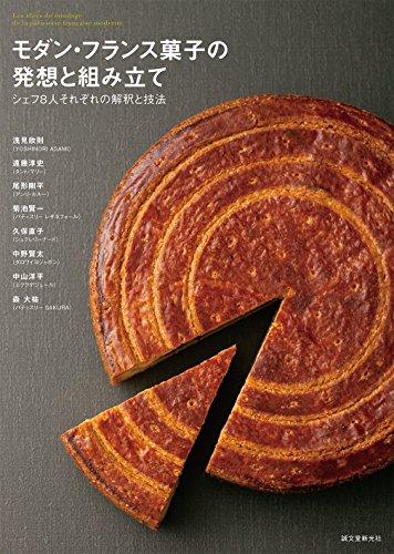 モダン・フランス菓子の発想と組み立て: シェフ8人それぞれの解釈と技法の詳細を見る