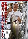 佐藤統洋のジギング 最強スロー&ハイピッチジャークIV (<DVD>)