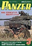 PANZER(パンツァー) 2016年 03 月号 [雑誌]