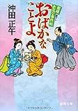 姫様お忍び事件帖 おばかなことよ (徳間文庫)
