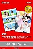 Canon   写真用紙 光沢スタンダードA3ノビ 20枚 SD-201A3N20