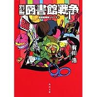 別冊図書館戦争 1―図書館戦争シリーズ(5) (角川文庫 あ)