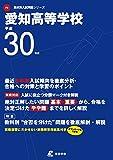 愛知高等学校 H30年度用 過去5年分収録 (高校別入試問題シリーズF2)