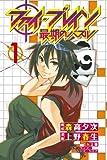 ファイ・ブレイン最期のパズル / 上野 春生 のシリーズ情報を見る