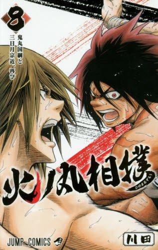 火ノ丸相撲 8 (ジャンプコミックス)