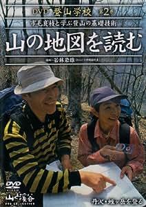 DVD登山学校 第2巻 山の地図を読む