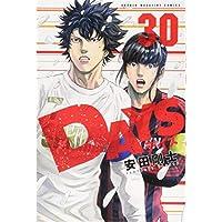 DAYS(30) (講談社コミックス)