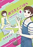 おうちでごはん (8) (バンブーコミックス MOMOセレクション)