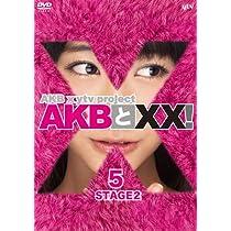 【Amazon.co.jp・公式ショップ限定】AKBとXX!  STAGE2-5 [DVD]