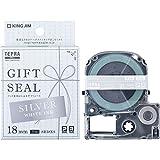 キングジム テプラPROテープカートリッジ ギフトシール 白文字 18mm SB18XS シルバー