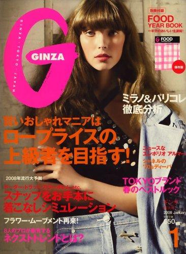 GINZA (ギンザ) 2008年 01月号 [雑誌]