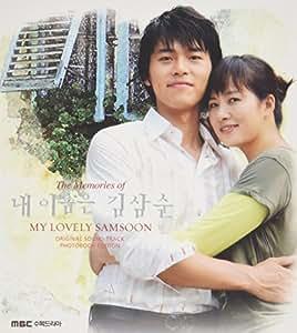 私の名前はキム・サムスン OST Vol. 2 - The Memories of My Lovely Sam Soon (韓国盤)