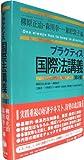 プラクティス国際法講義 【第2版】 (プラクティスシリーズ)