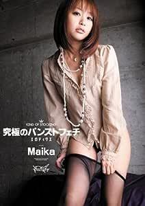 究極のパンストフェチエロティクス Maika [DVD]