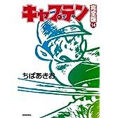 キャプテン 完全版 14 (ホームコミックス)