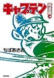キャプテン 14 (ホームコミックス)
