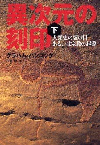 異次元の刻印(下)-人類史の裂け目あるいは宗教の起源の詳細を見る