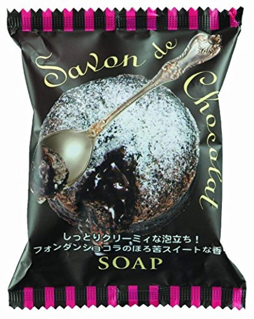 火山の擬人化誠実【まとめ買い】サボンドショコラソープ 80g ×6個