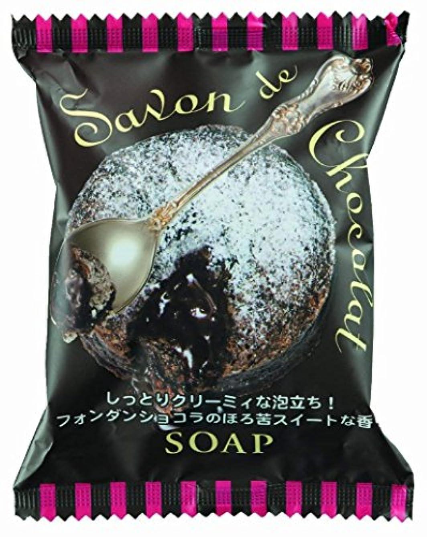 評決小切手エジプト【まとめ買い】サボンドショコラソープ 80g ×5個