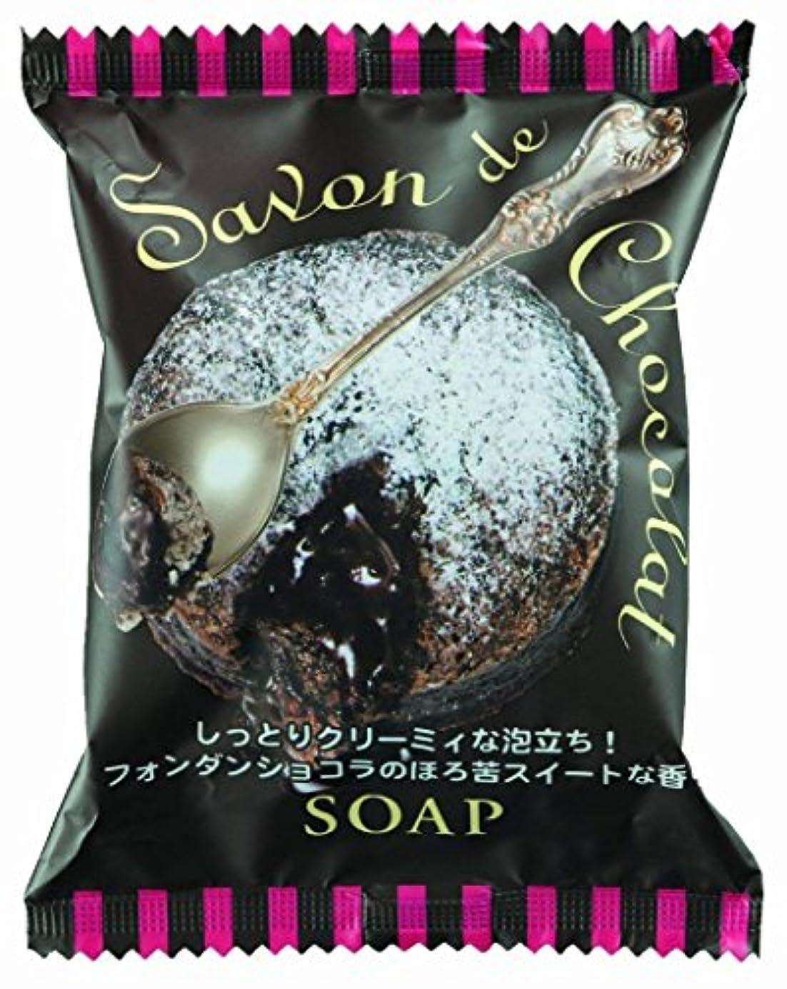 心配行くスキム【まとめ買い】サボンドショコラソープ 80g ×6個